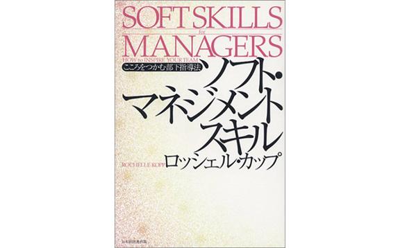 ソフト・マネジメントスキル