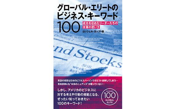 グローバルエリートのビジネス・キーワード100: 成功を収めたリーダーたちの言葉の使い方