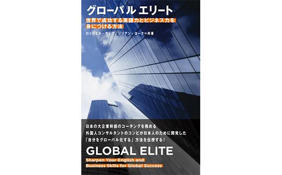 グローバルエリート: 世界で成功する英語力とビジネス力を身につける方法