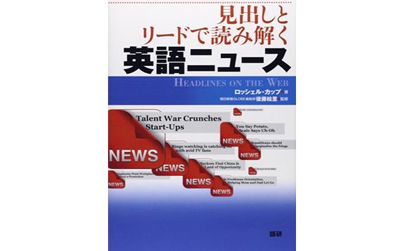 見出しとリードで読み解く英語ニュース HEADLINES on the web